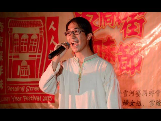陈海朋唱昆曲 2015 Petaling Street Lunar Year Festival (3)