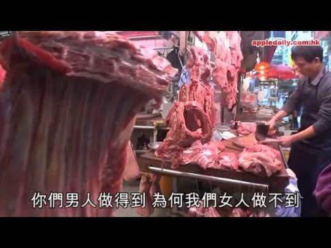 唔做OL變豬肉檔之花 港大生做肉類分割員