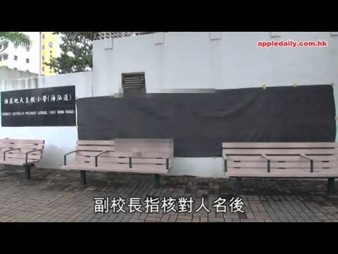 開學日噴大字追債 兩天主教小學中招