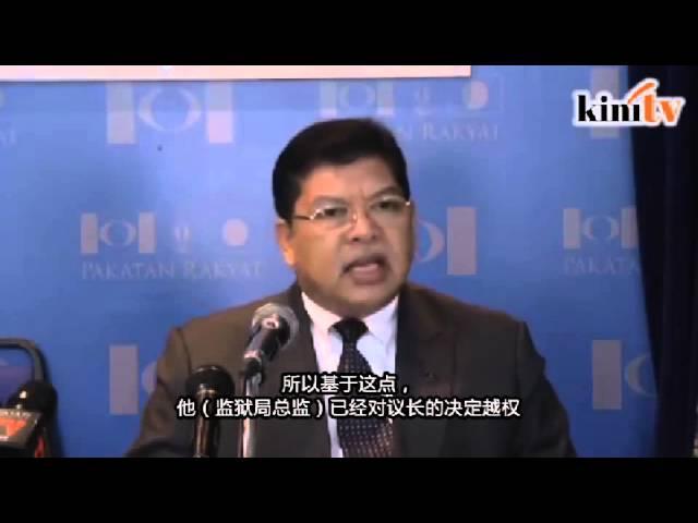 安华申请出狱赴国会遭拒 公正党喊告监狱局总监