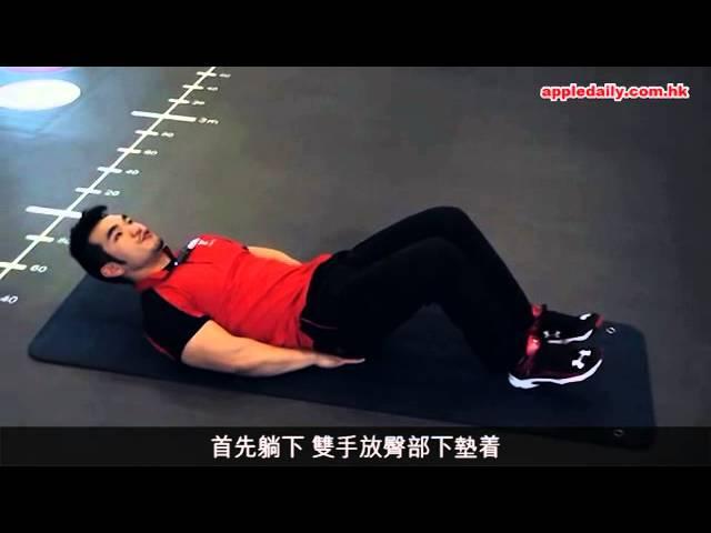 【減肥瘦腰】懸空提腿 減去肚腩仔