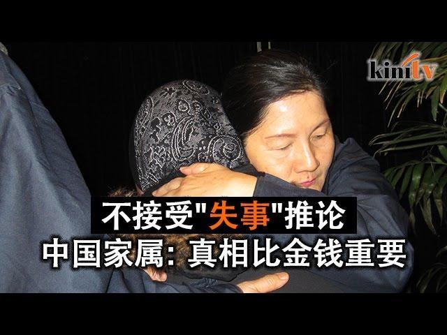 """专访MH370乘客北京家属: 不要""""失事""""要""""真相"""""""
