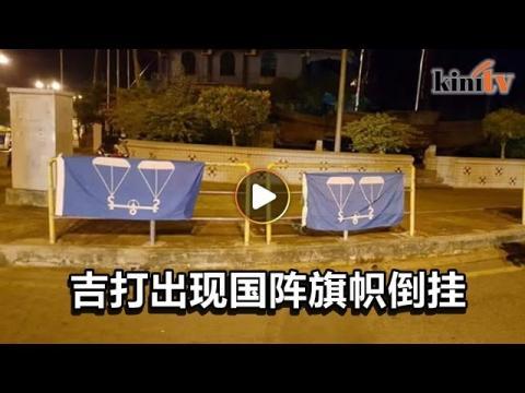 吉打政治纷争未平    国阵旗帜遭倒挂