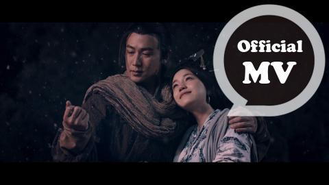 林宥嘉 Yoga Lin [天將明 The Dawn] (電視劇「秦時明月」片頭曲)Official Music Video