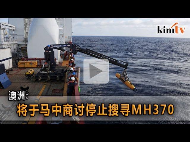 不能无止尽搜寻MH370   澳洲近期与马中探讨暂停行动
