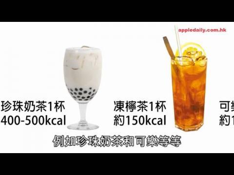 夏日果醋特飲代替高糖珍珠奶茶助減磅