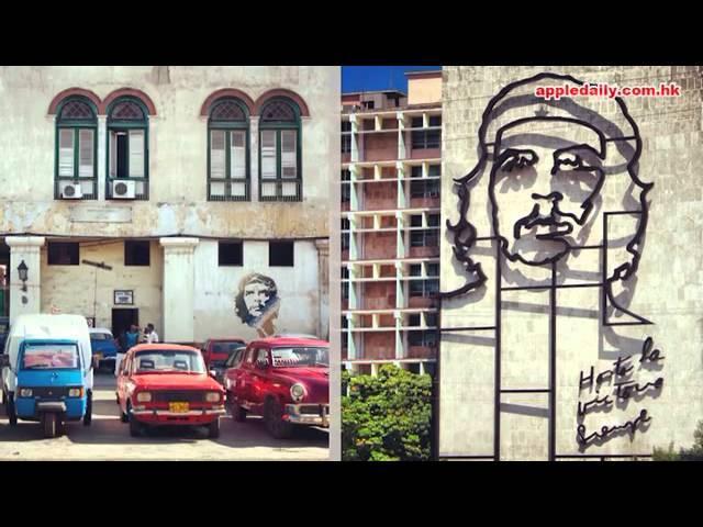 終將逝去的古巴