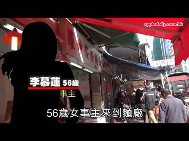 羅坤發老闆打奄尖客 官:黑店嚟㗎?