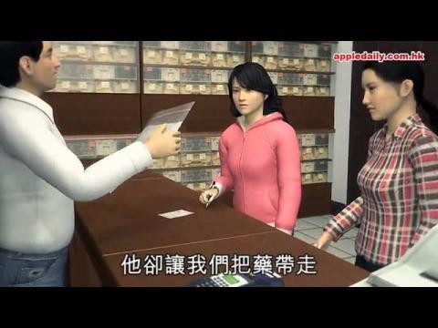 山東女買田七被劏 $80/斤變$100/錢