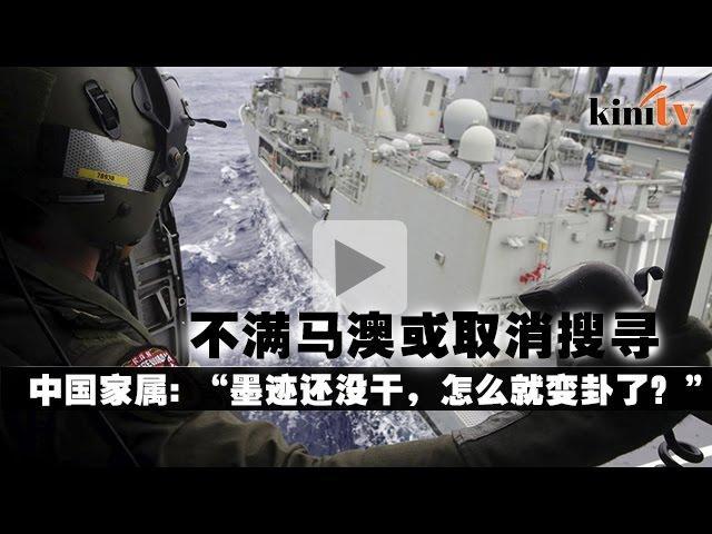 中国乘客家属担心马澳食言   不满或终止搜寻MH370