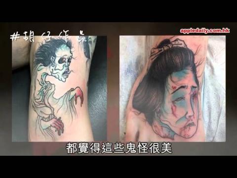 【非凡紋藝】小時任性紋身 大時生性亦紋身